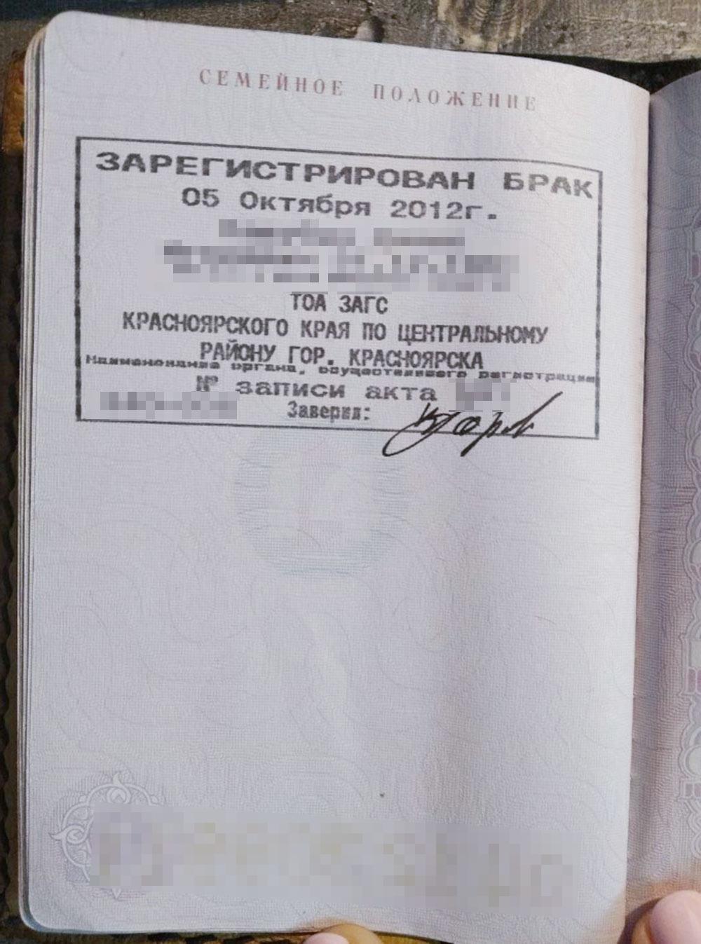 Вот так выглядит штамп, который ставится в паспорта молодоженов