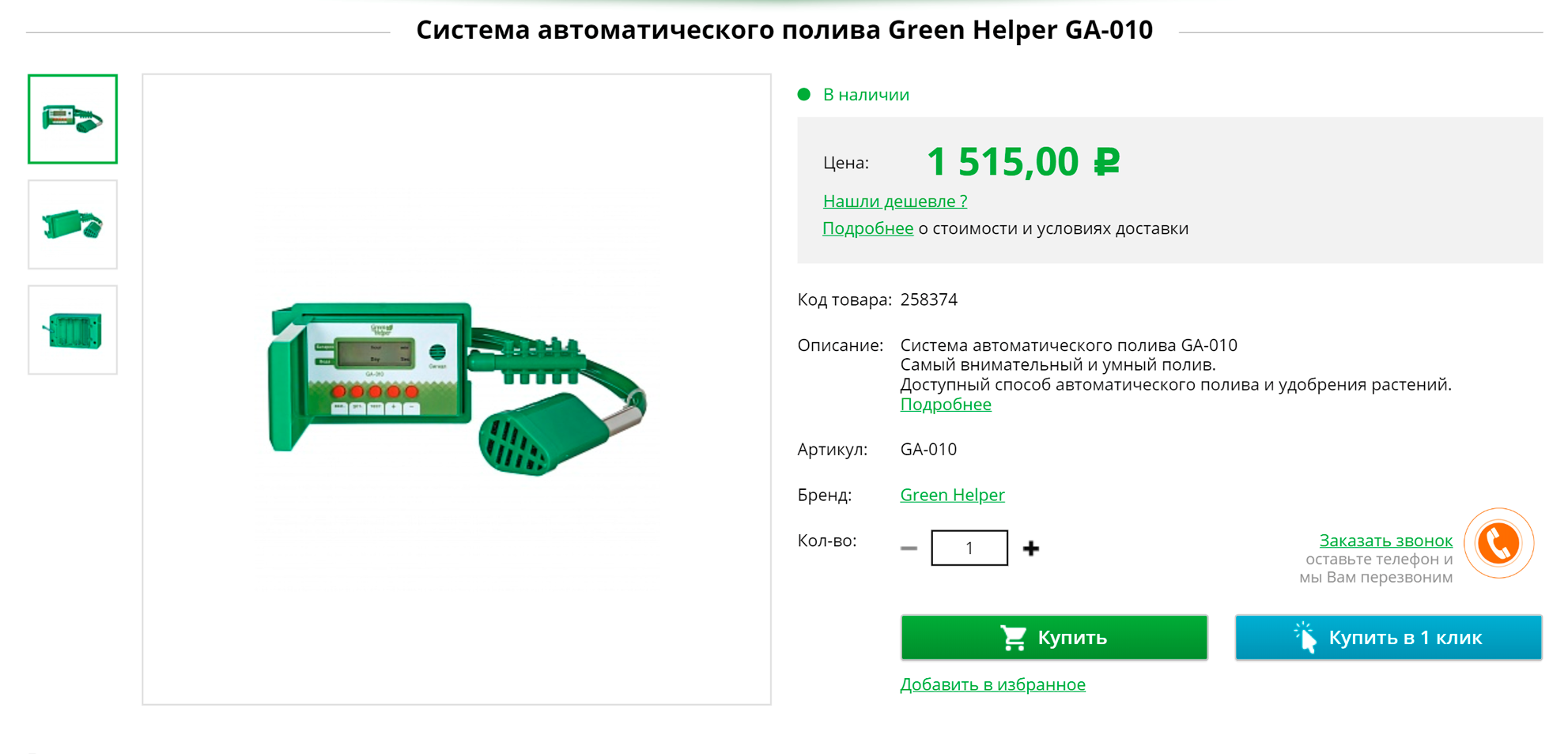 Система автополива Green Helper за 1515 <span class=ruble>Р</span>