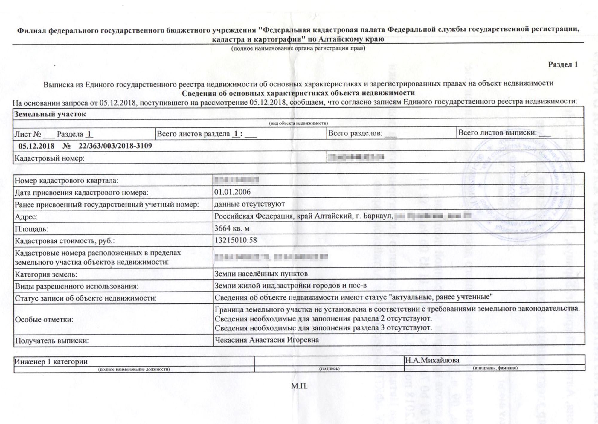 По выписке из ЕГРН видно, что у земельного участка нет собственников