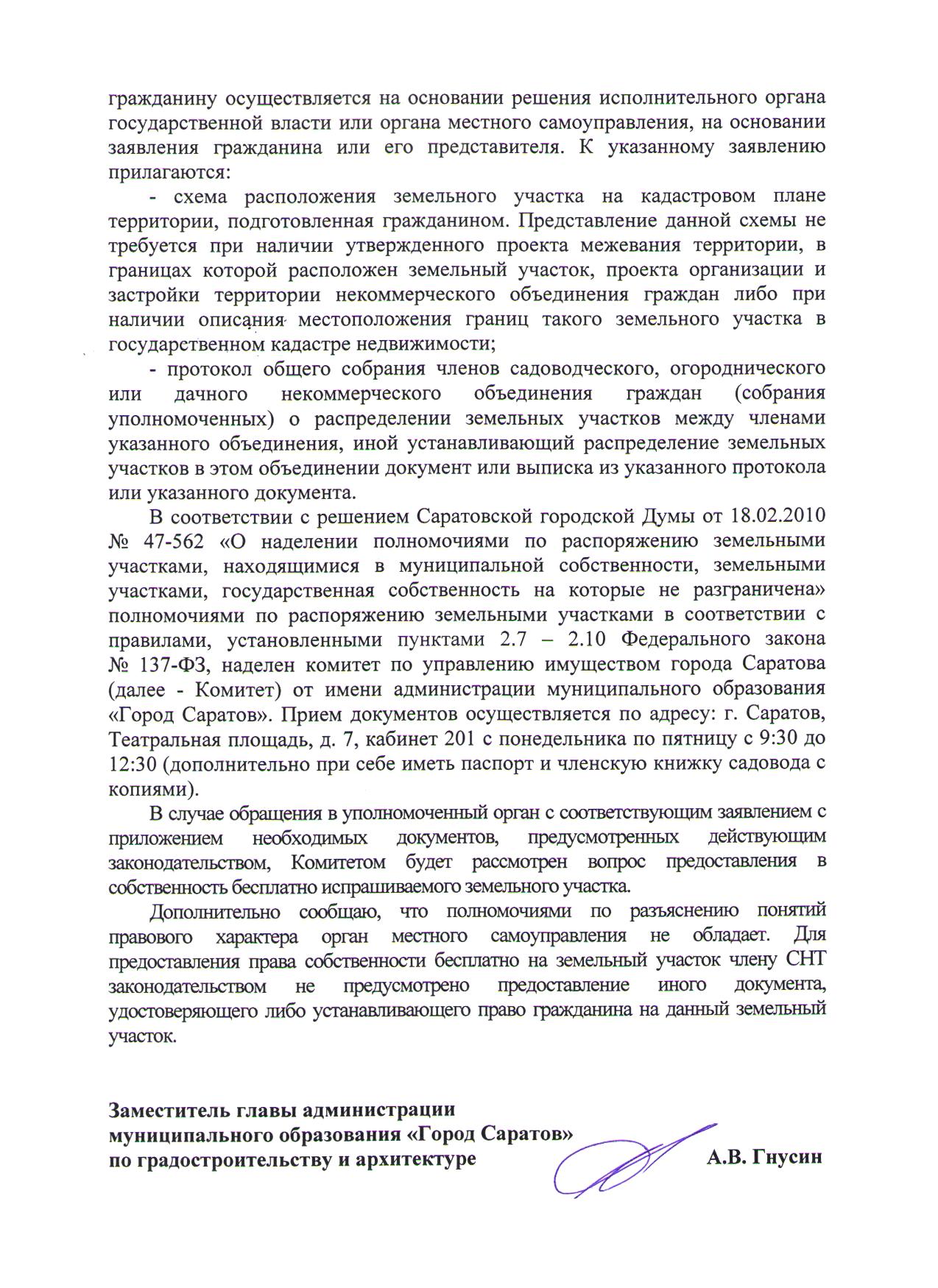Договор дарения земельного участка внуку образец
