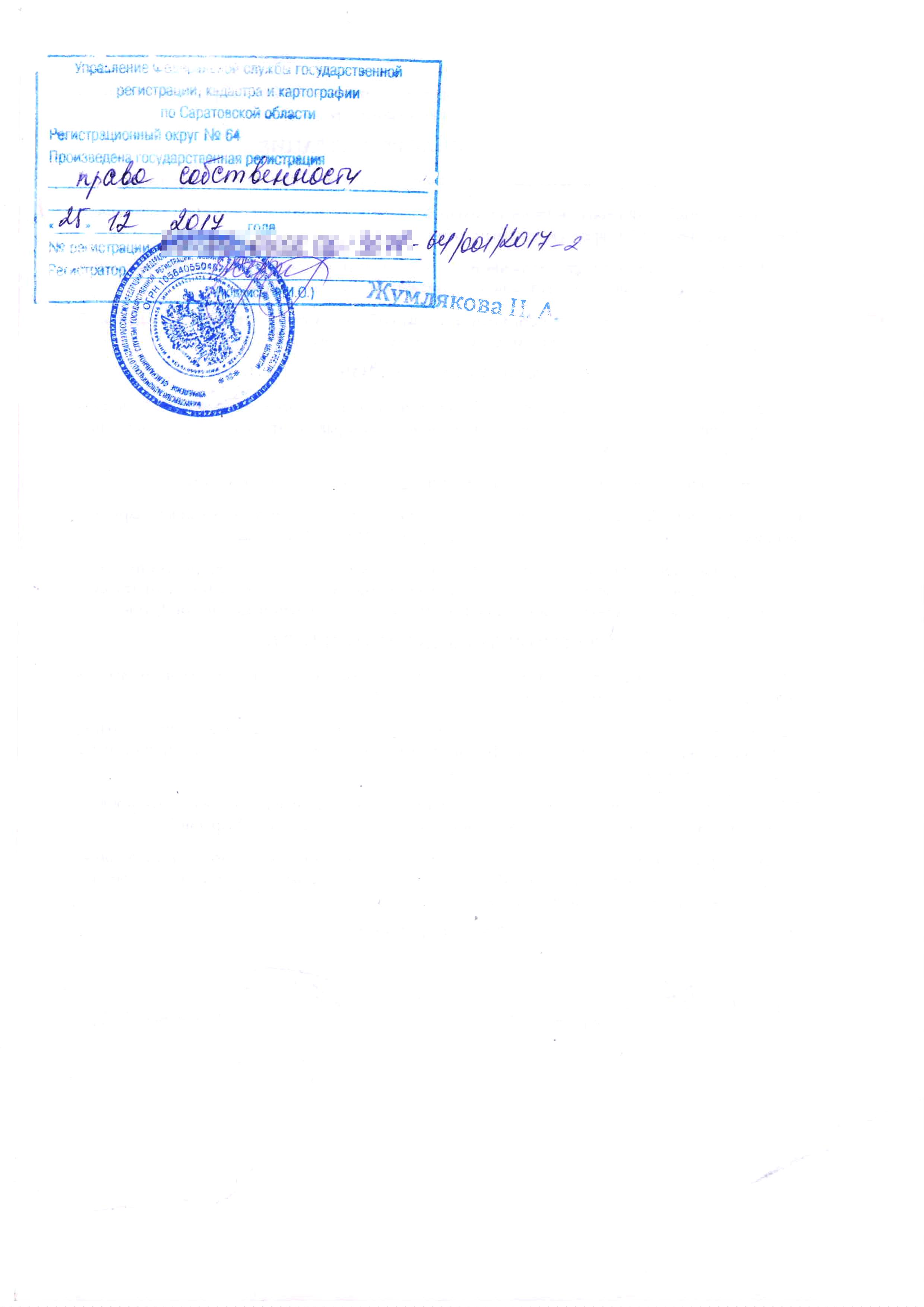 На договоре в Росреестре ставят штамп и указывают дату и номер записи о регистрации права. Это поможет принеобходимости подтвердить право на подаренный участок