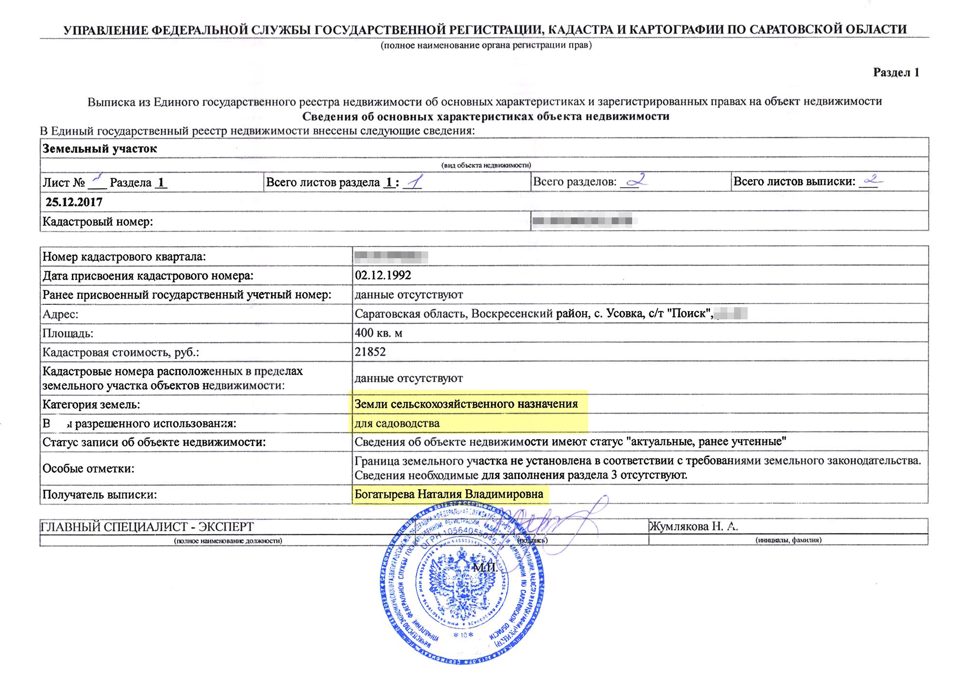 В выписке, которую мне дали по итогам регистрации дарения земельного участка, указано, что собственник участка теперь Богатырева Наталия Владимировна