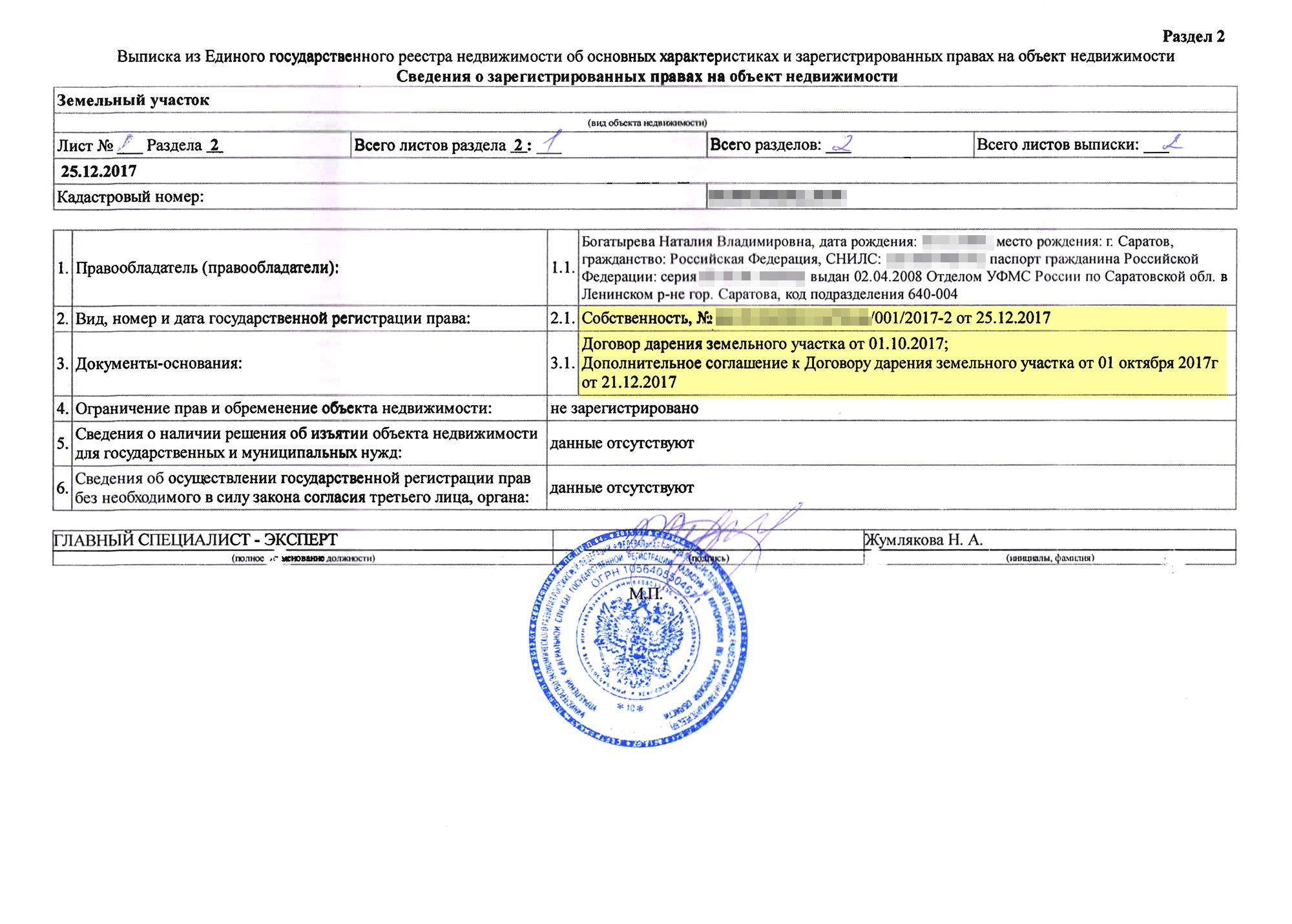 В выписке указано, когда возникло мое право собственности и на каком основании. Основание — это договор дарения с дополнительным соглашением