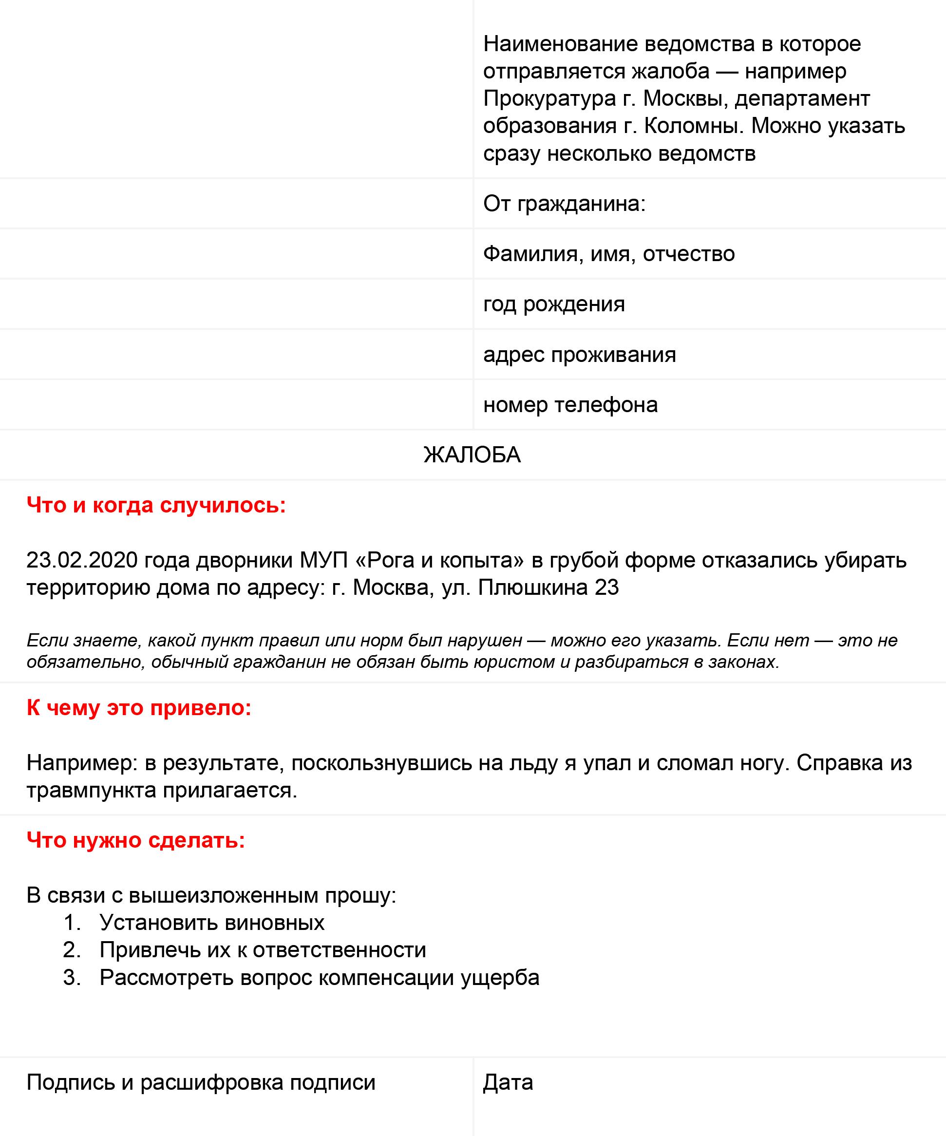 Образец жалобы для{amp}amp;nbsp;самостоятельного заполнения
