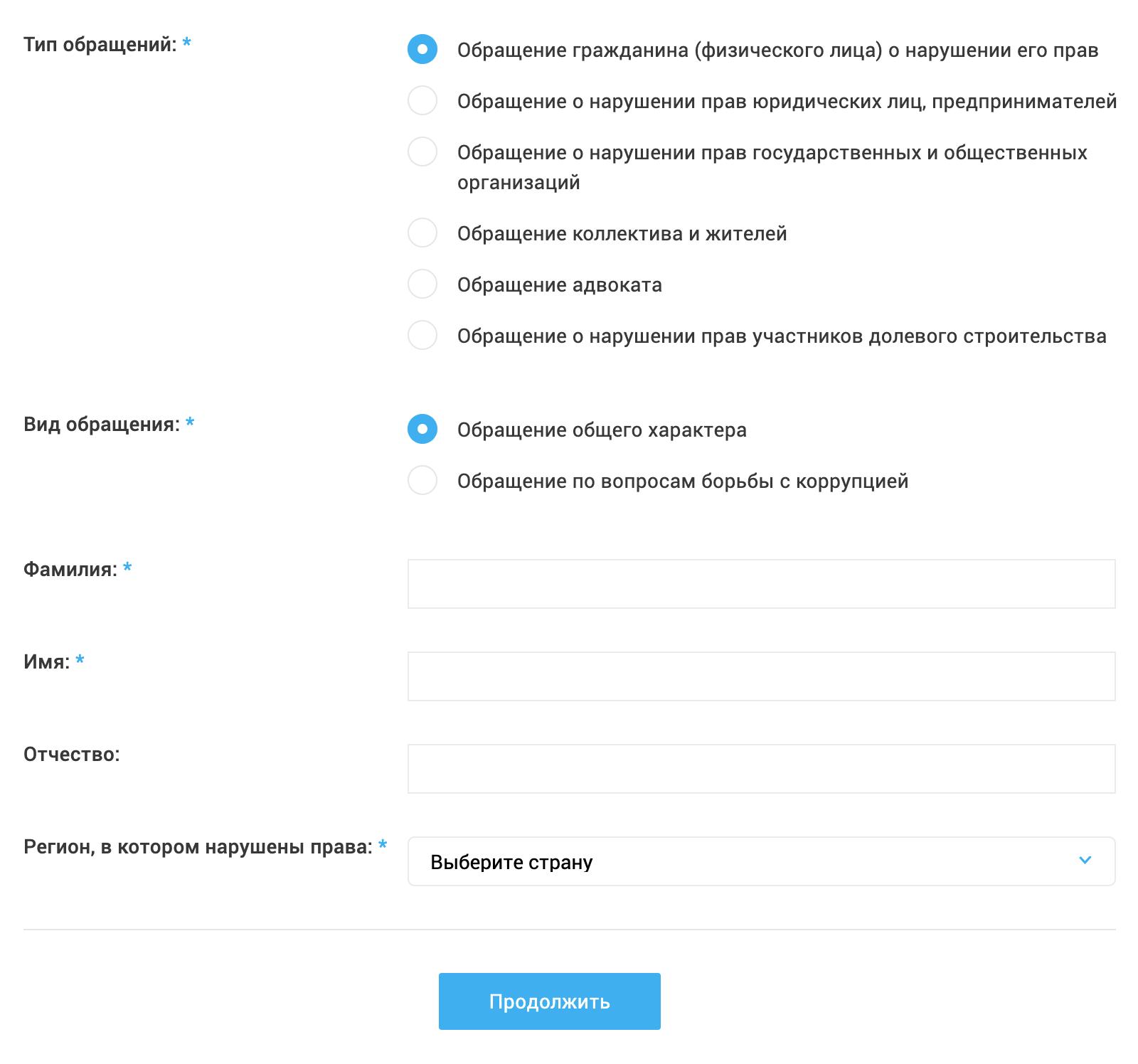 Здесь регистрация на сайте госуслуг не требуется — достаточно просто указать свои данные