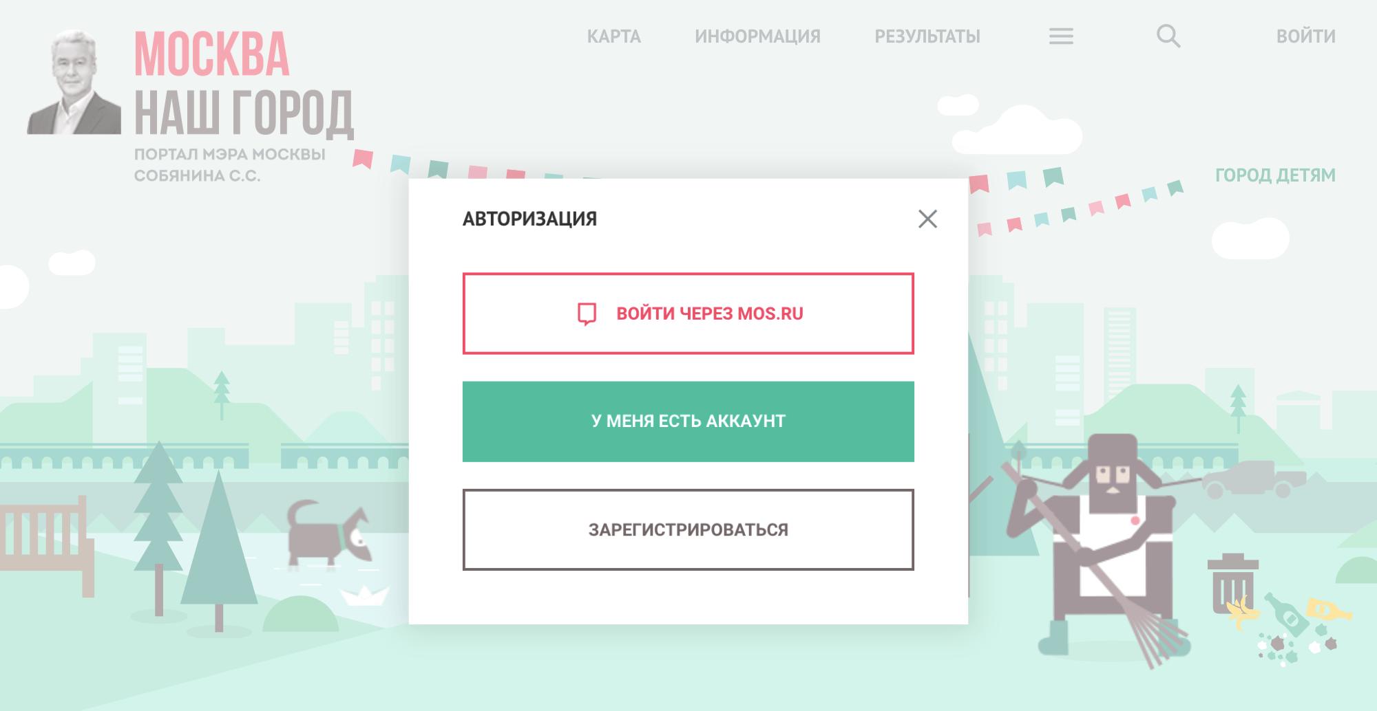 Зарегистрируйтесь или войдите через сайт Правительства Москвы, чтобы оставить обращение