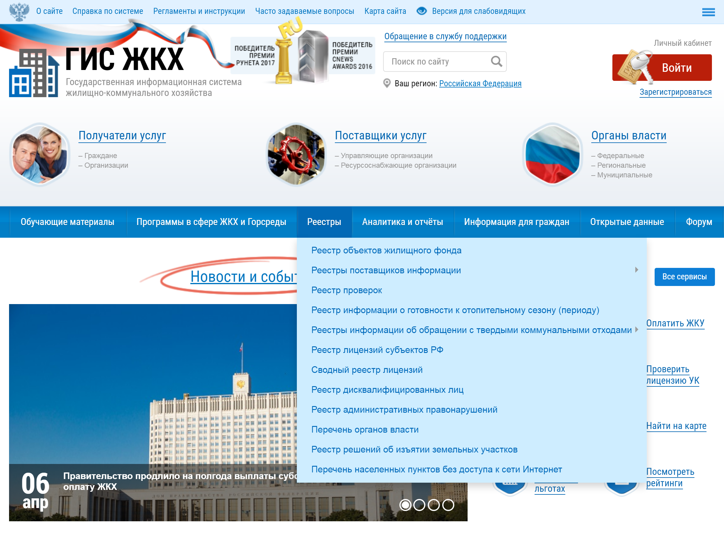 На сайте ГИС ЖКХ нужно зайти вменю «Реестры» и выбрать «Реестр объектов жилого фонда»