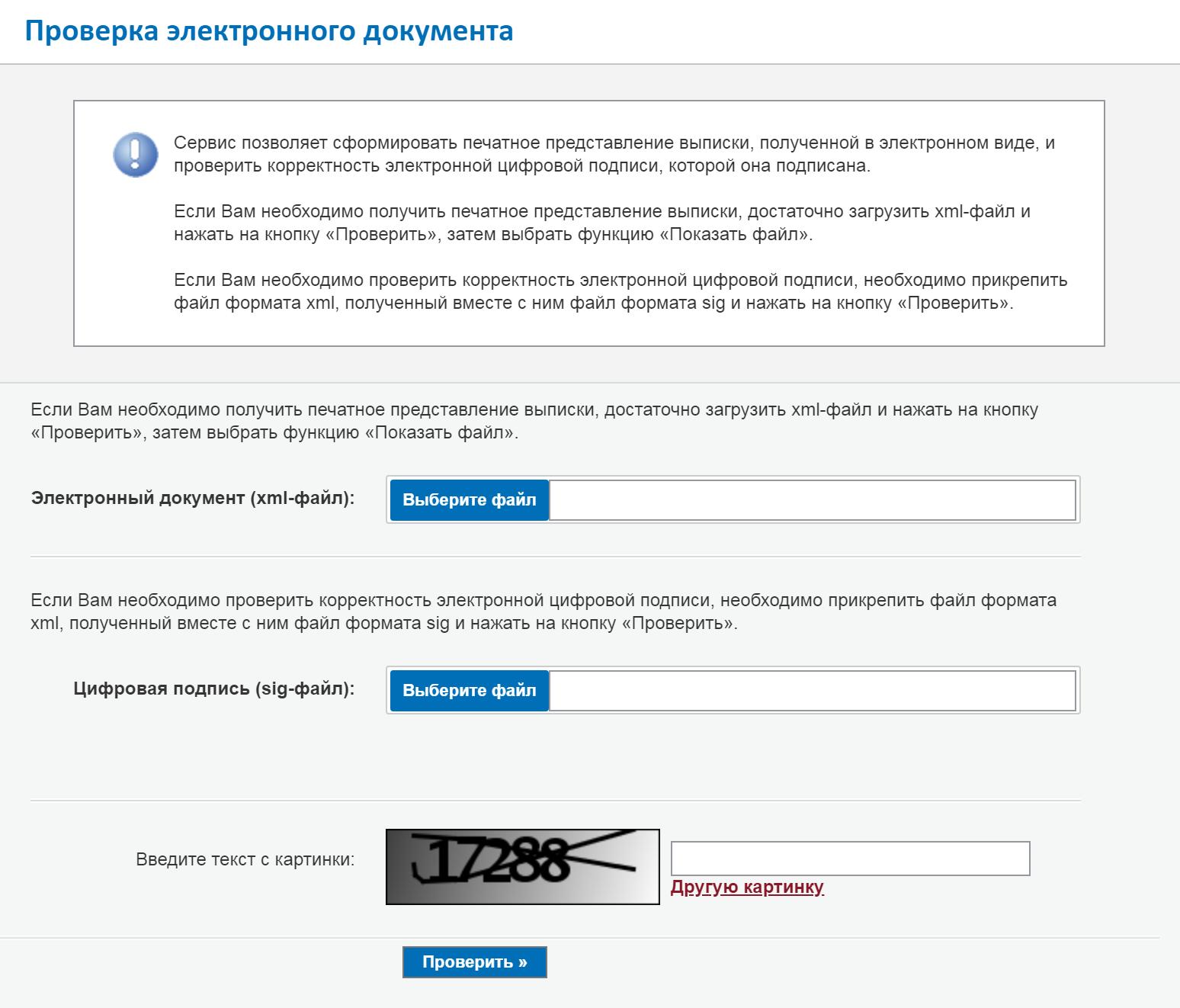 Зайдите в сервис «Проверка электронного документа» на сайте Росреестра. Загрузите туда каждый xml-файл и нажмите сначала на кнопку «Проверить», а потом нассылку «Показать вчеловекочитаемом формате»