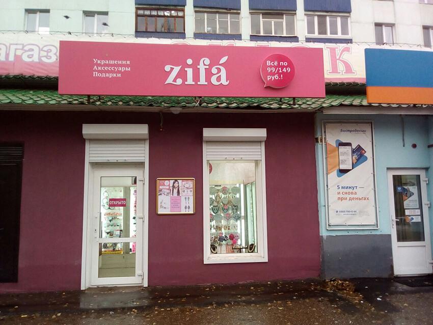 Второй магазин Регины, город Мелеуз