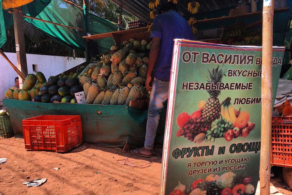 «У Василия» мы закупались через день. На фрукты тратили в среднем 200 ₹ (190<span class=ruble>Р</span>)