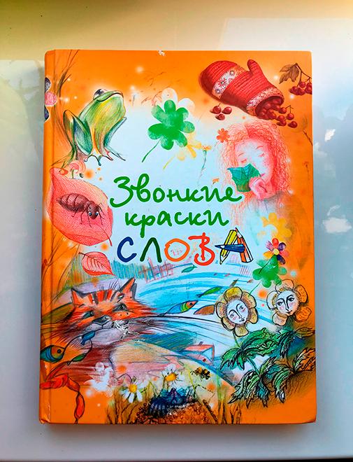 Книгу «Звонкие краски слова» продают на «Озоне» за 535 р.